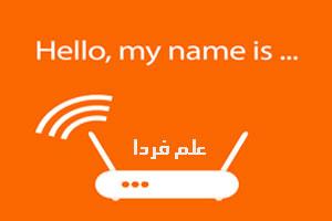 مخفی کردن نام وای فای SSID