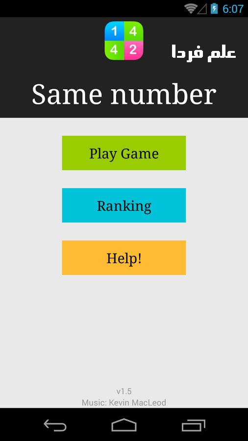 صفحه اول بازی عدد مشابه یا Same number
