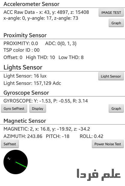 تست گوشی های سامسونگ – حسگر ها Sensors
