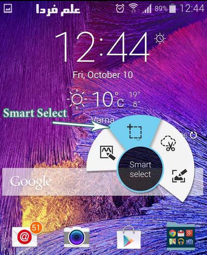 پاپ آپ قلم نوری یا S Pen برای انتخاب smart select
