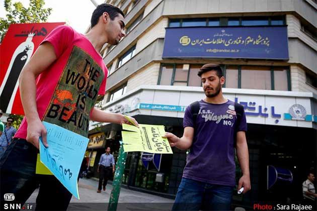 فروش پایان نامه در تهران - انقلاب