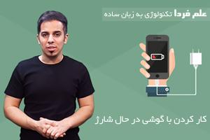 استفاده از گوشی موبایل در حال شارژ