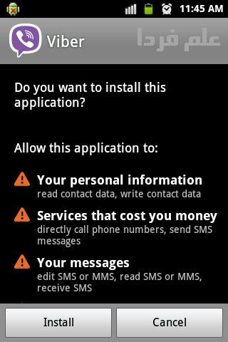 مجوز های مورد نیاز پیش از نصب برنامه وایبر