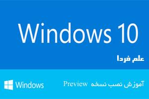 آموزش نصب نسخه آزمایشی ویندوز ۱۰