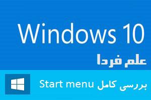 منیوی استارت ویندوز 10 ؛ ویژگی های جدید و ترفندها
