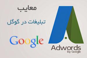 معایب تبلیغات در گوگل