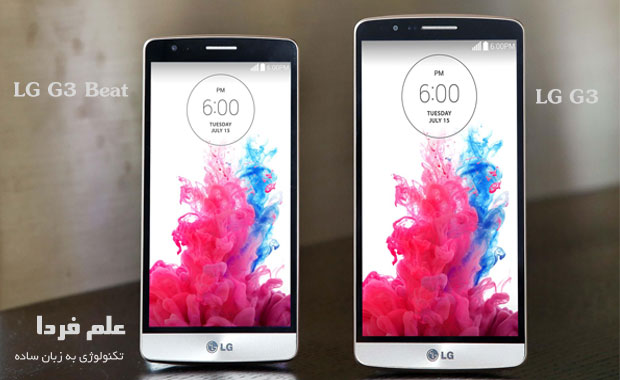 LG G3 S or LG G3 Beat