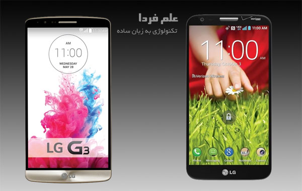تفاوت گوشی LG G3 و گوشی LG G2