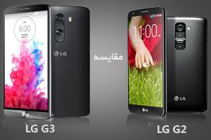 مقایسه گوشی LG G3 و LG G2