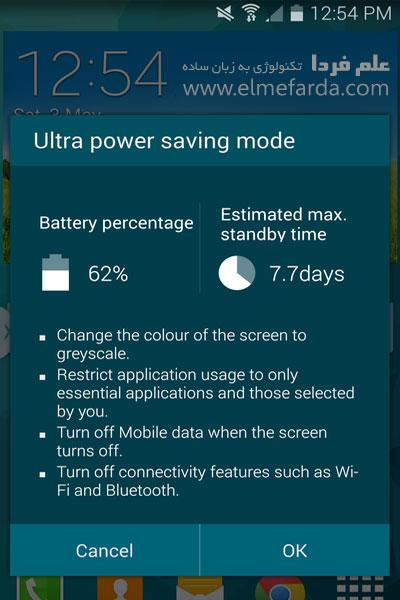 تایید حالت کاهش مصرف باتری گلکسی اس ۵
