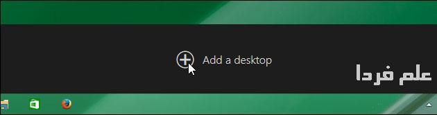 اضافه کردن یک دسکتاپ مجازی در ویندوز 10