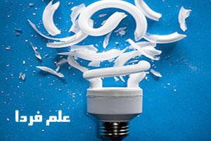 شکستن لامپ کم مصرف و جمع کردن خرده های لامپ