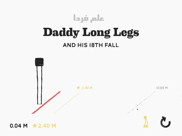 بازی بابا لنگ دراز Daddy long legs