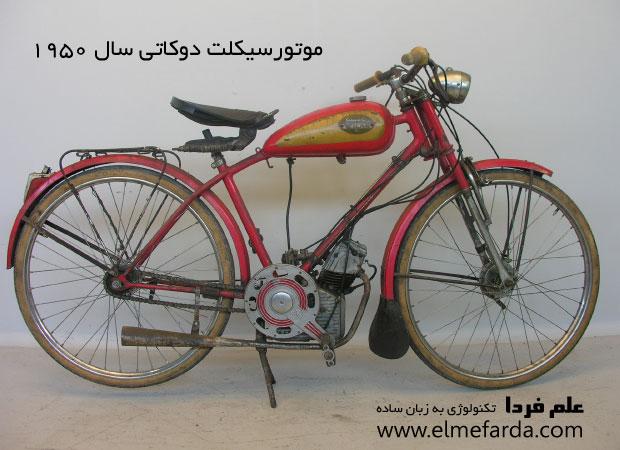موتورسیکلت دوکاتی - Cucciolo سال 1950