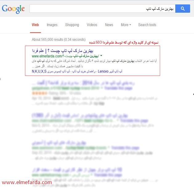 تبلیغات اینترنتی - بهینه سازی برای موتور های جستجو SEO