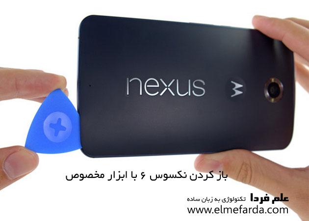 باز کردن درب نکسوس 6