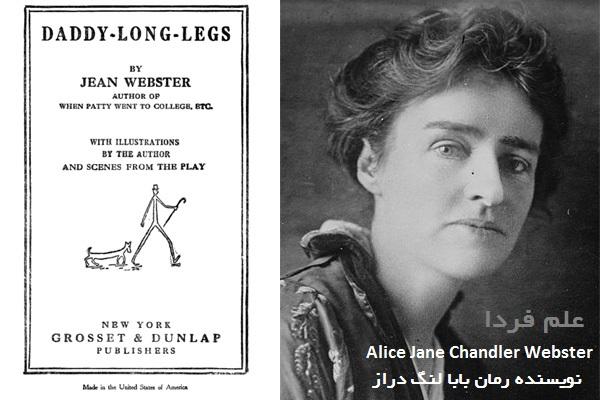 جین وبستر Alice Jane Chandler Webster نویسنده رمان بابا لنگ دراز