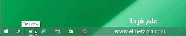 آیکن تسک ویو Task view یا نمایش وظیفه ، در ویندوز 10