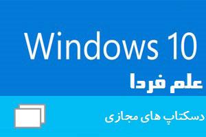 دسکتاپ مجازی در ویندوز ۱۰