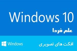 افکت های تصویری ( جلوه های تصویری ) در ویندوز 10