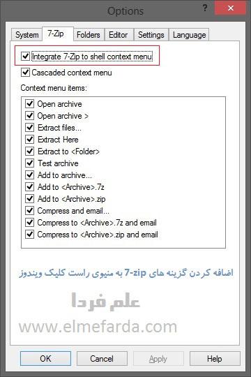 تنظیمات برنامه ۷-Zip -  اضافه کردن  ۷-Zip در منیوی راست کلیک ویندوز