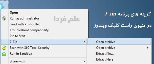 گزینه های برنامه ۷-Zip در منیوی راست کلیک ویندوز