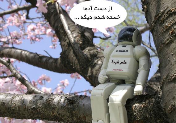 استراحت کردن ربات آسیمو :D