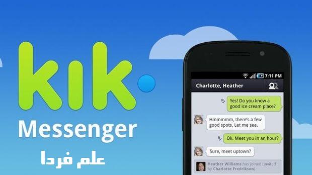 برنامه کیک Kik - برنامه جایگزین واتس اپ Whatsapp