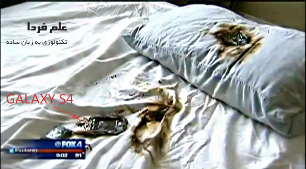 خوابیدن کنار گوشی - آتش گرفتن گلکسی اس 4