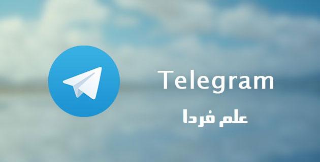 برنامه تلگرام Telegram - برنامه جایگزین واتس اپ Whatsapp