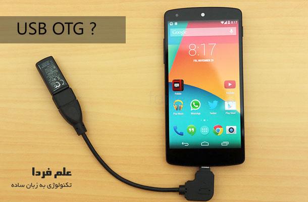 آیا گوشی یا تبلت شما USB OTG دارد ؟