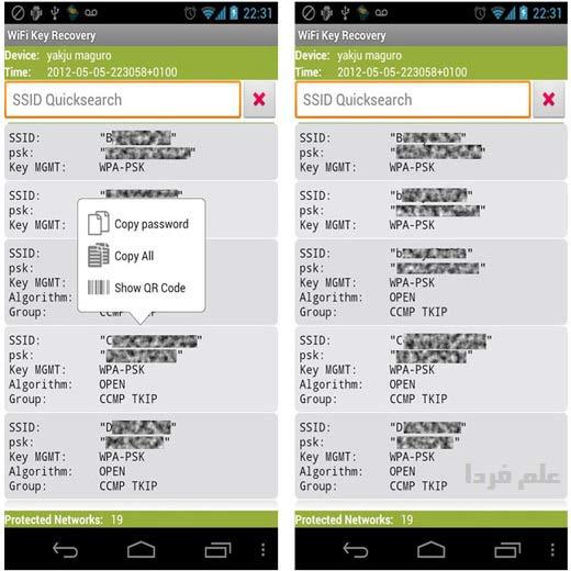 WiFi Key Recovery برنامه اندروید برای بازیابی رمز وای فای