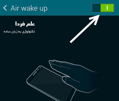 فعال کردن Air wake up در گلکسی اس 5