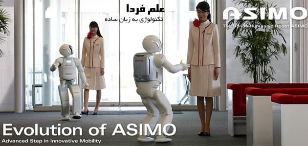 تعامل ربات آسیمو با انسان