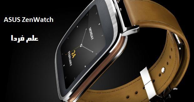 ایسوس زن واچ ASUS ZenWatch - بهترین ساعت های هوشمند اندرویدی سال ۲۰۱۴