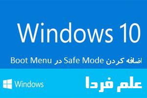 اضافه کردن سیف مود Safe mode به منیوی بوت ویندوز 10