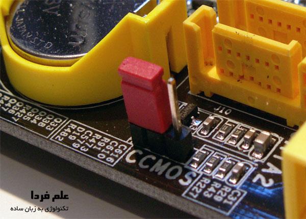 درآوردن باتری CMOS و جامپر برای پاک کردن رمز بایوس