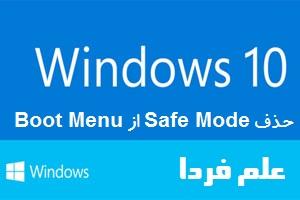 حذف سیف مود Safe Mode از منیوی بوت ویندوز 10