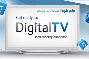 تلویزیون دیجیتال چیست و چگونه کار می کند ؟