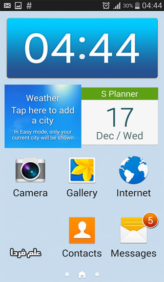 easy mode در گوشی گلکسی اس 5