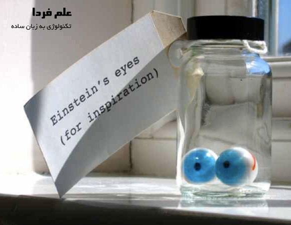 چشمان انیشتین - سمبلیک