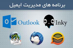 برنامه مدیریت ایمیل