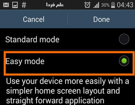 انتخاب حالت easy mode در گلکسی اس 5