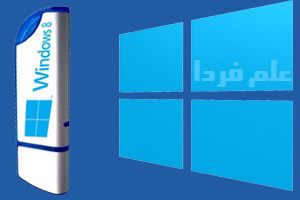 نصب ویندوز از روی فلش مموری