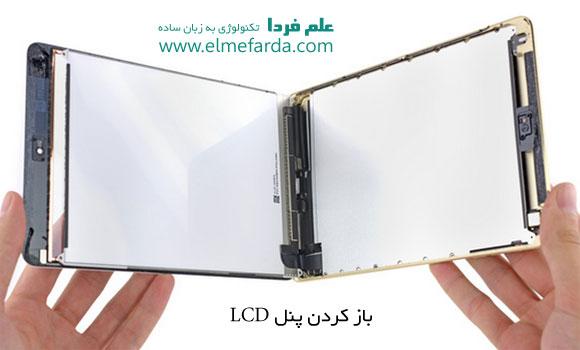 باز کردن پنل LCD