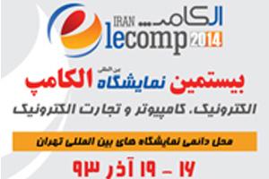 بیستمین نمایشگاه بین المللی الکامپ 2014