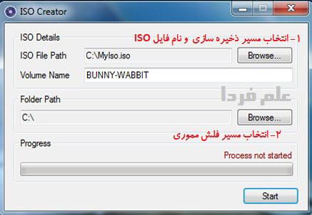 تهیه ISO از DVD ویندوز با برنامه ISO Creator