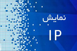 نمایش IP در ویندوز