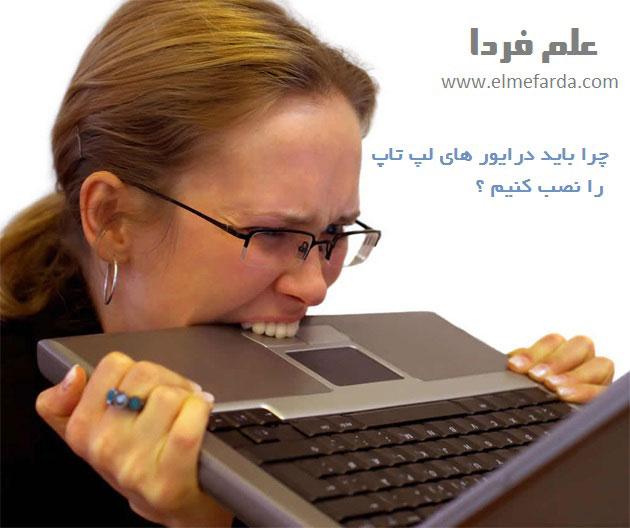 دانلود درایور های لپ تاپ ضروری است !