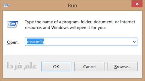 اجرای برنامه پیکربندی سیستم با دستور msconfig